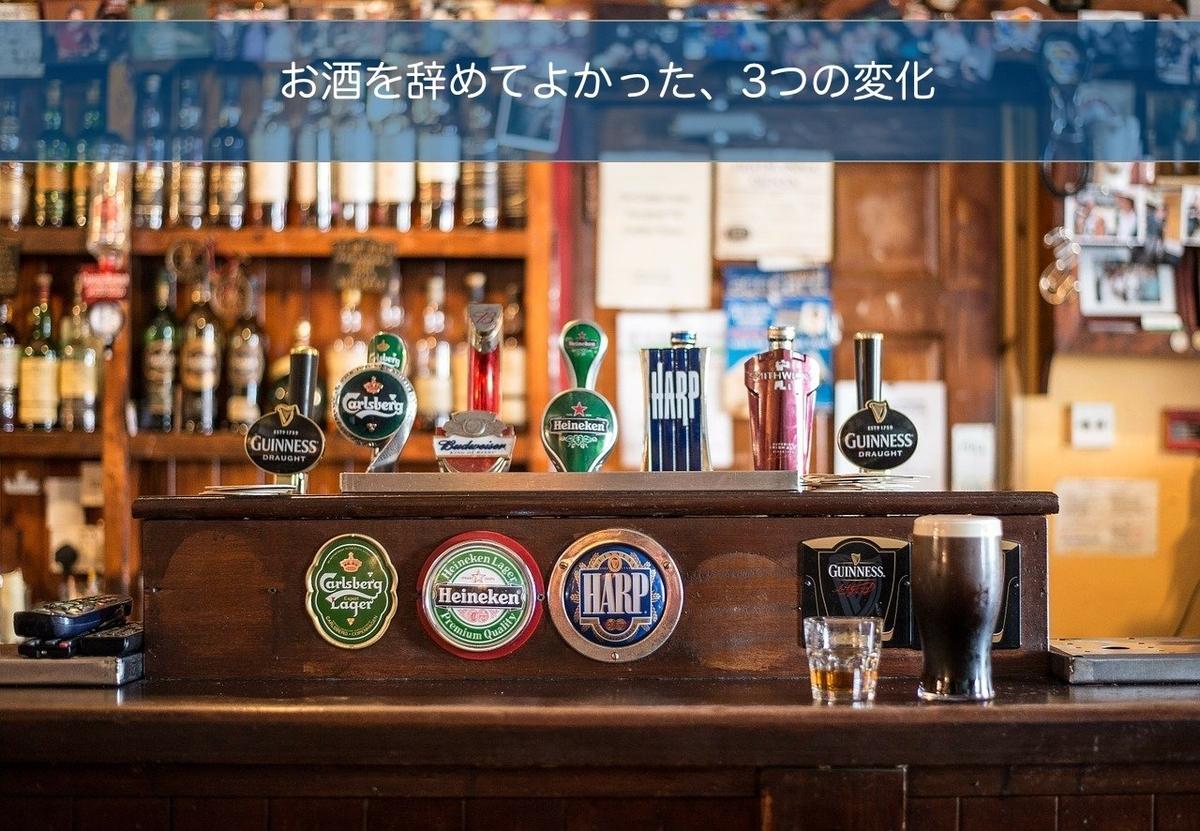 この画像はタイトル画像でお酒を辞めて良かった3つの変化についての記事です。