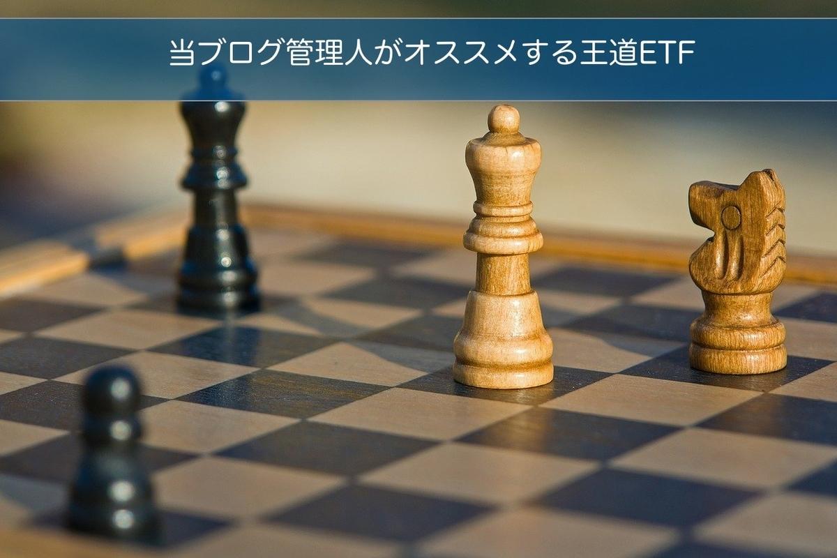 この画像はタイトル画像でETFについての記事です。
