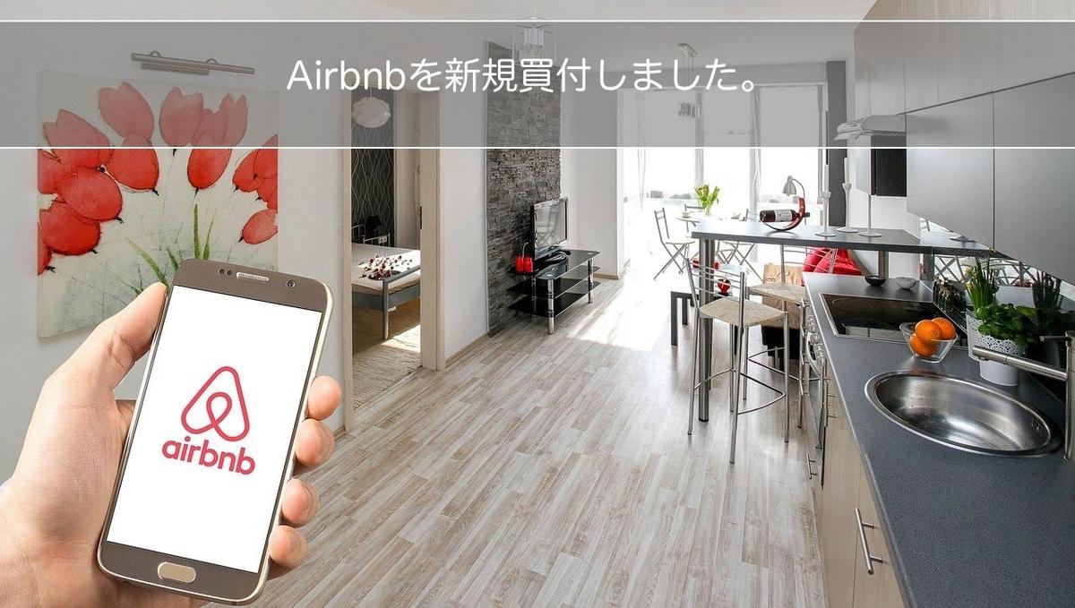 この画像はタイトル画像でAirbnbについての記事です。