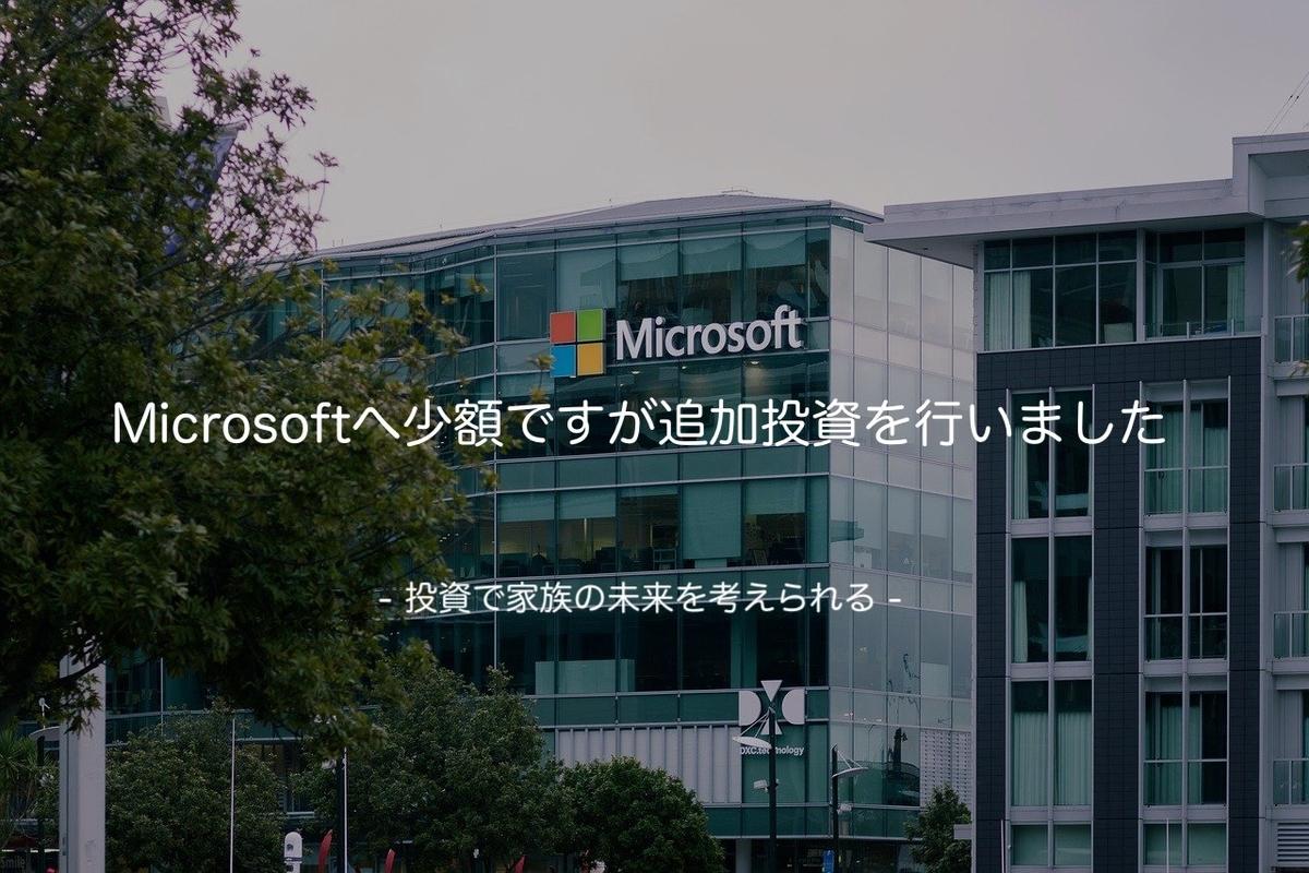 この画像はタイトル画像でMicrosoftについての記事です。