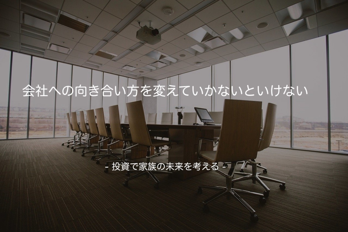 この画像はタイトル画像で会社との向き合い方についての記事です。