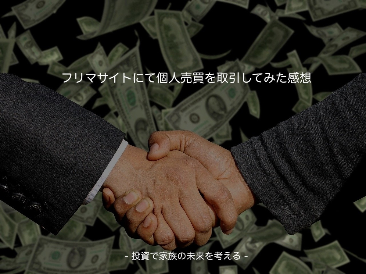 この画像はタイトル画像でフリマサイトでの売買取引に関する記事です。