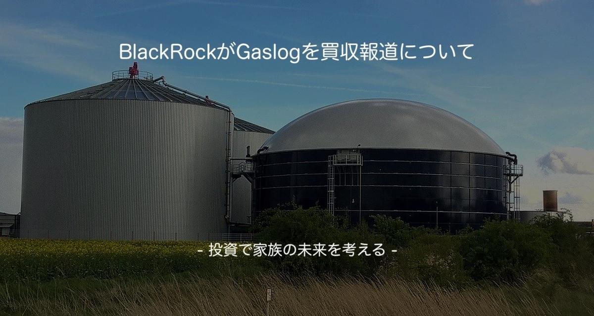 この画像はタイトル画像でBlackRockがGaslog買収報道についての記事です。