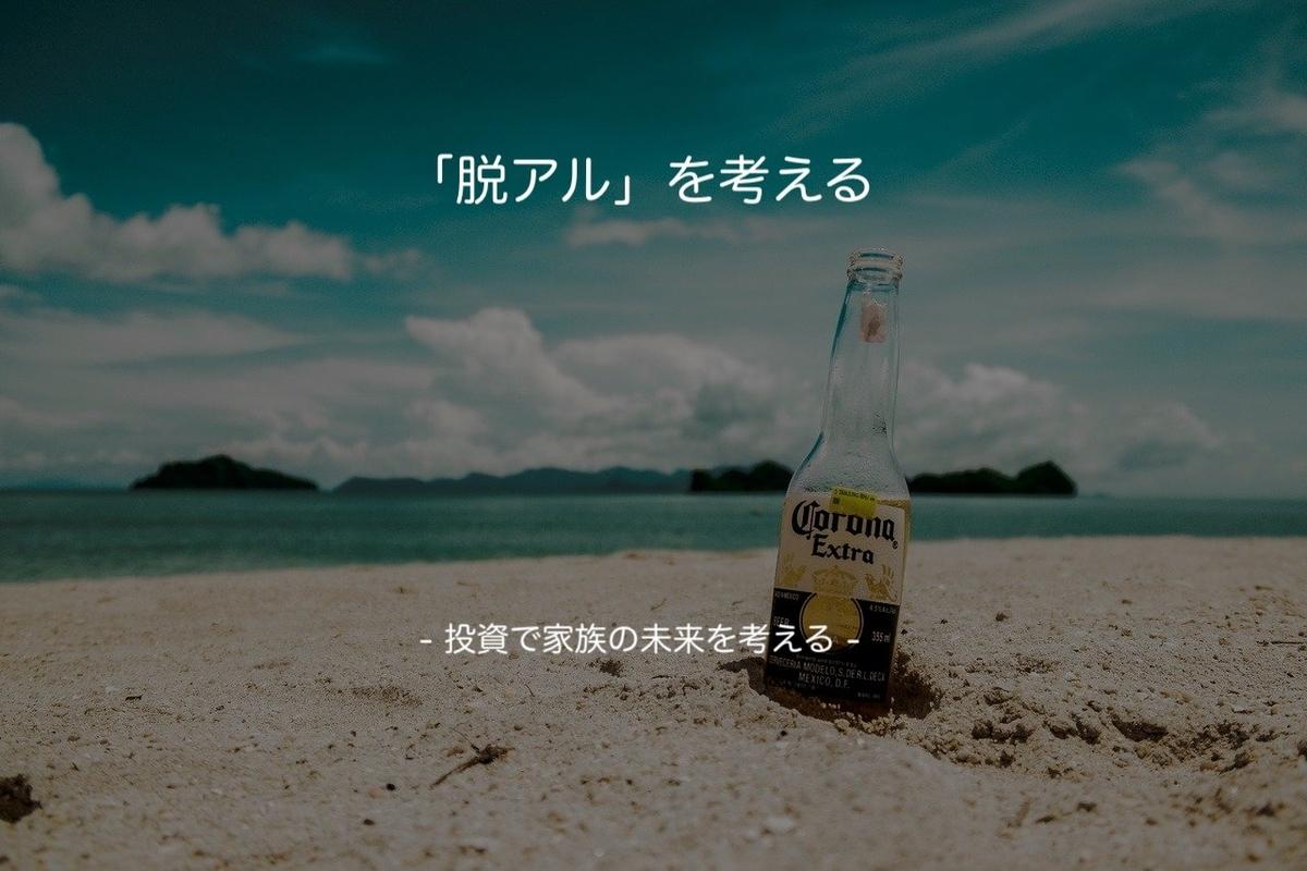 この画像はタイトル画像で脱アルコールについての記事です。