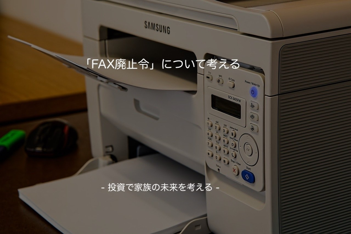 この画像はタイトル画像でFAX廃止令についての記事です。