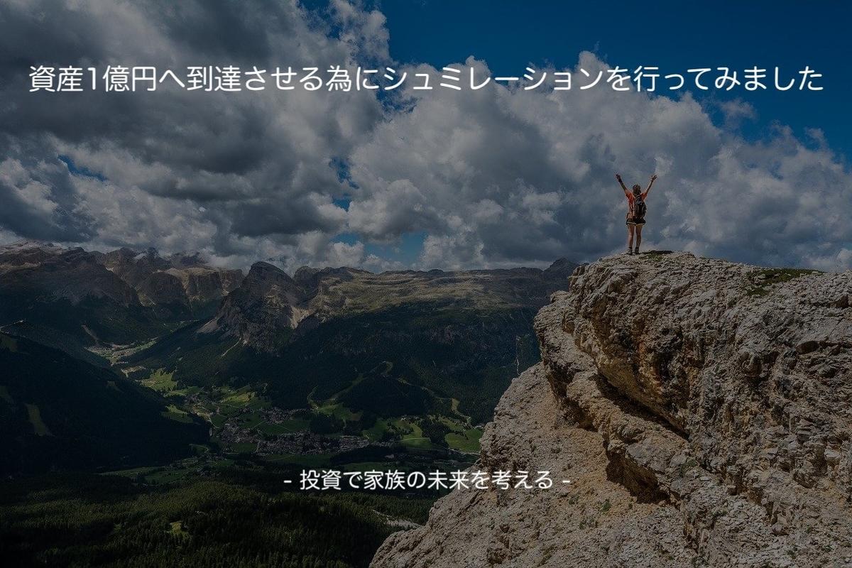 この画像はタイトル画像で1億円へのシュミレーションについての記事です。