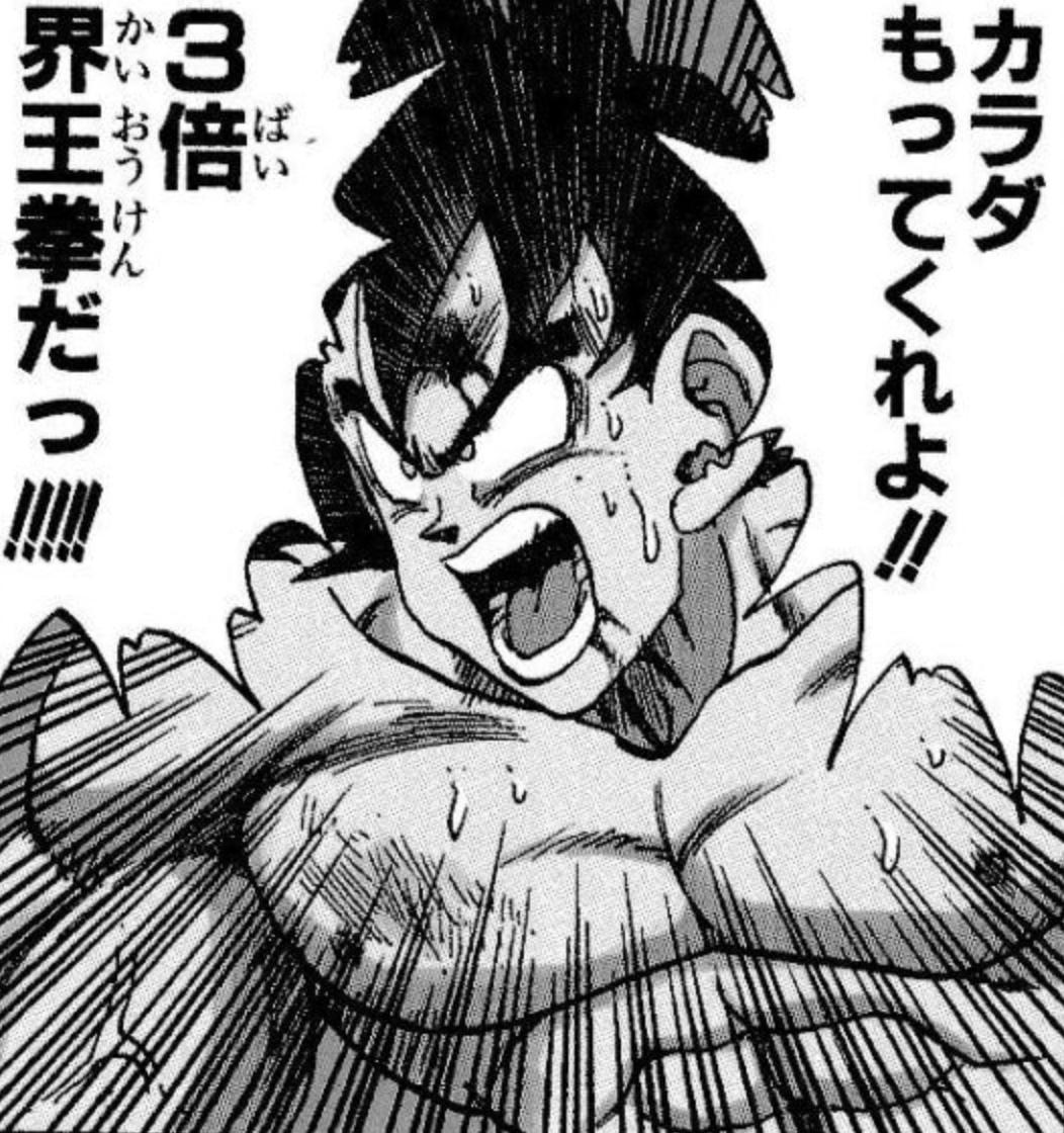 この画像は「3倍界王拳だ!!!」を表示しています。