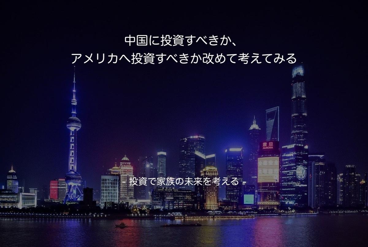 この画像はタイトル画像で中国への投資について考察する記事です。