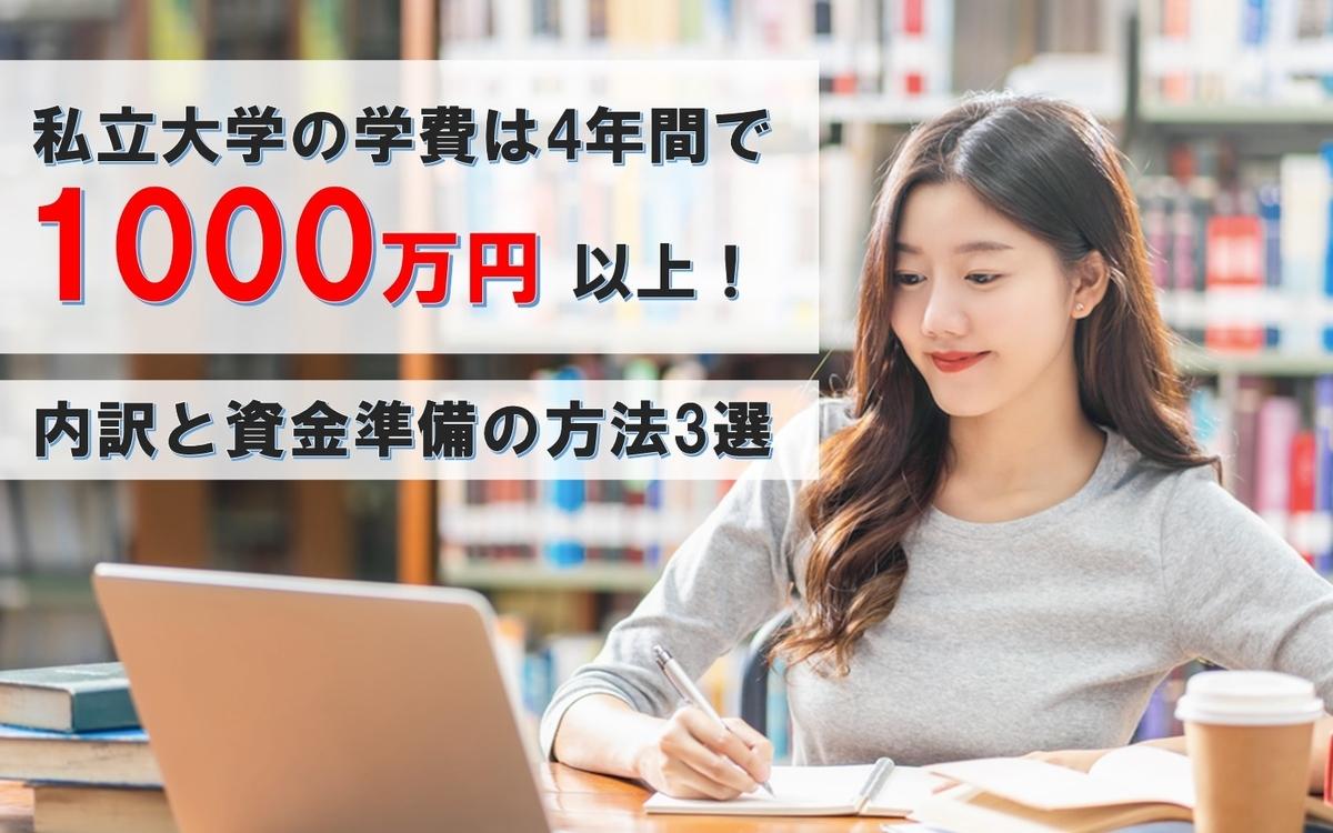私立大学の学費は1000万円以上