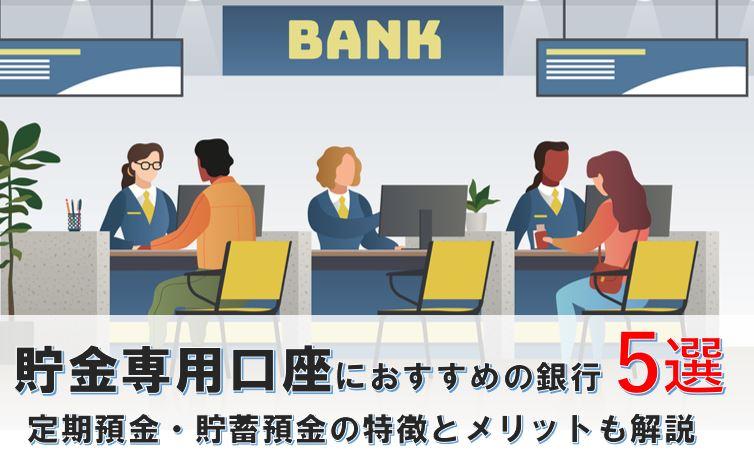 貯金専用口座におすすめの銀行5選