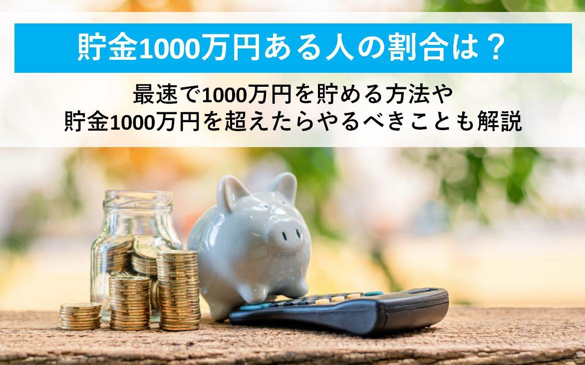 貯金1000万円ある人の割合
