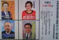 [政治]2009水巻町議補選