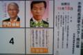 [政治]2009水巻町長選。左上が現、右上が元町議(辞職して立候補のため補選実