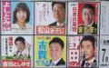 [政治]2013参院選福岡選挙区