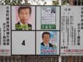 [地方][政治]水巻町長選