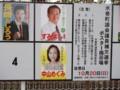 [地方][政治]2013水巻町議補選