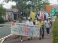 [社会運動]水巻入りする平和行進団