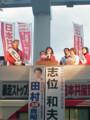 [政治]福岡8区衆議院議員候補かわの祥子氏
