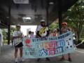 [社会運動]水巻町を発つ平和行進団