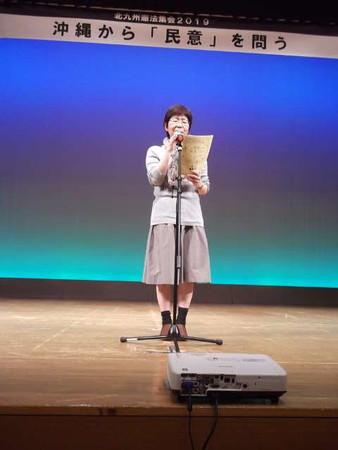 北九州憲法集会2019