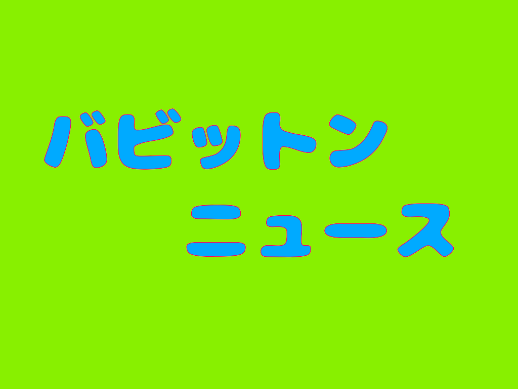 f:id:Babi:20190116235307p:image