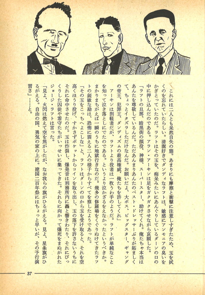 f:id:BaronYoshimoto:20160708220417j:plain