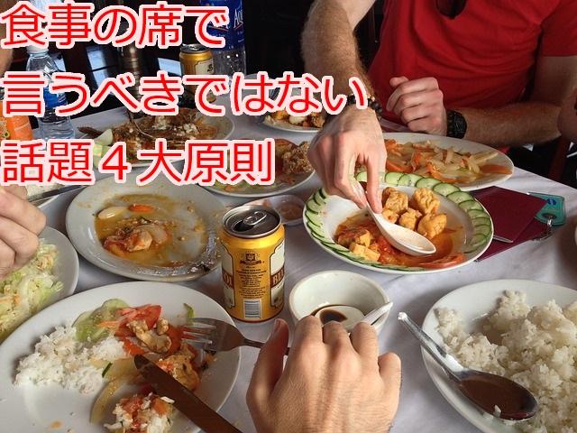 社会人の食事の席で言うべきではない話題4大原則
