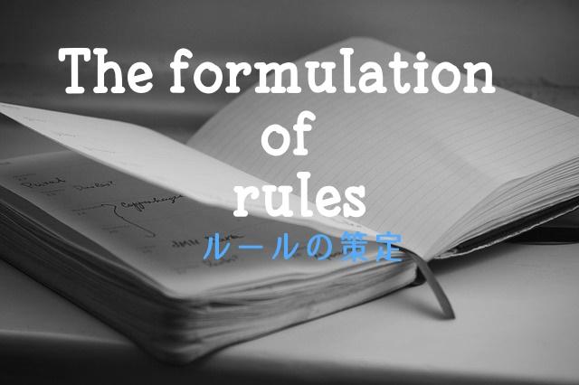 自分を変化させるためのルールの策定