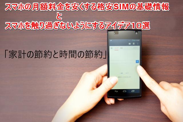 格安SIMで家計の節約と時間の節約