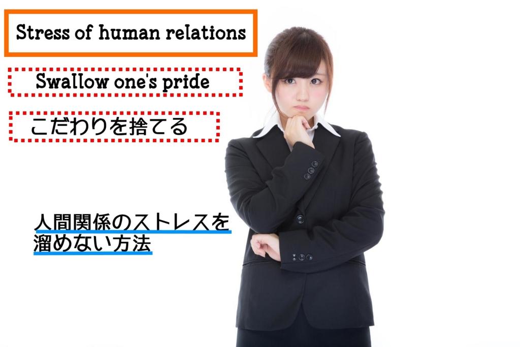 人間関係はこだわりやプライドを捨てるだけでストレスが溜まらない