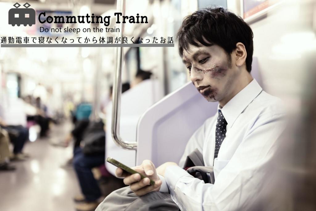 通勤電車で寝なくなってから体調が良くなった話