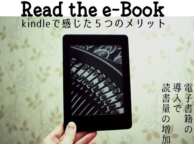 電子書籍で読書量増加!Kindleを導入して感じた5つのメリット