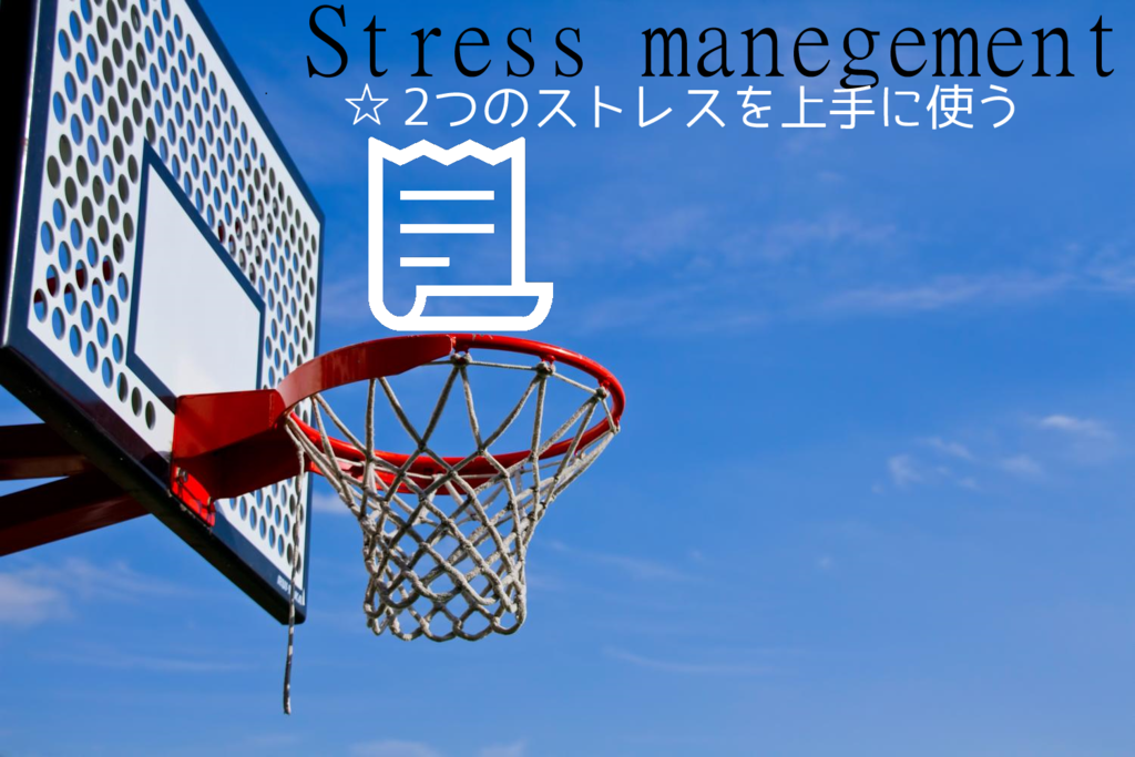 2つのストレスを上手に使うストレスマネジメント