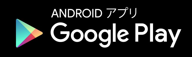 androidでダウンロード
