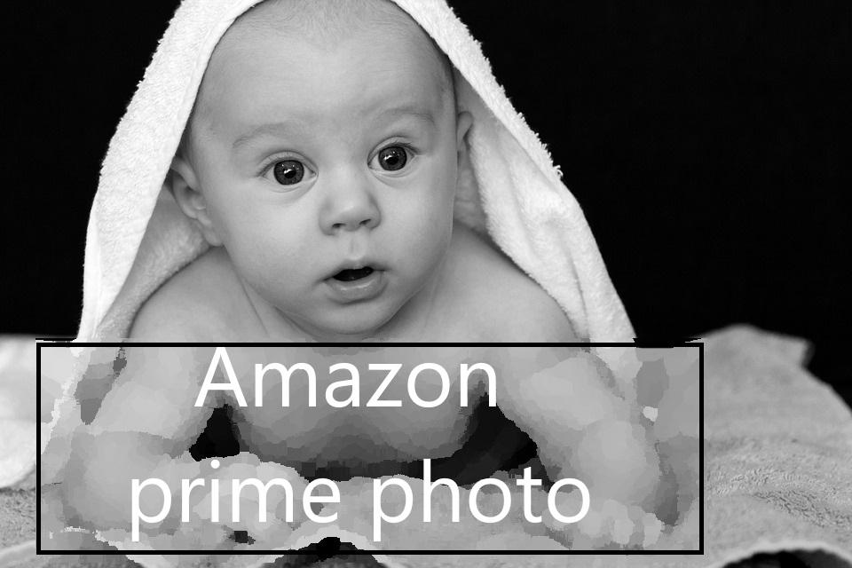 成長の早い子供の思い出を残す!Amazon プライムフォトの使い方