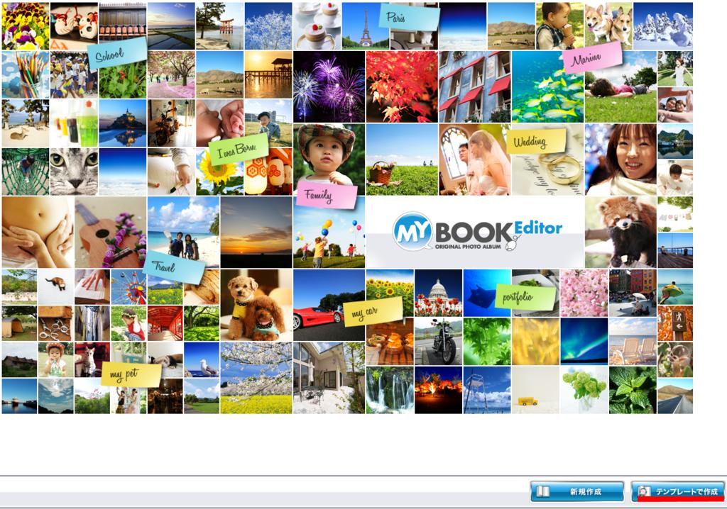 フォトブックを作るためのMyBookEditorソフトを使って編集