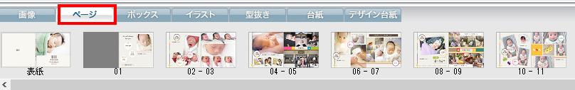 MyBookEditorソフトの>ページの移動画面