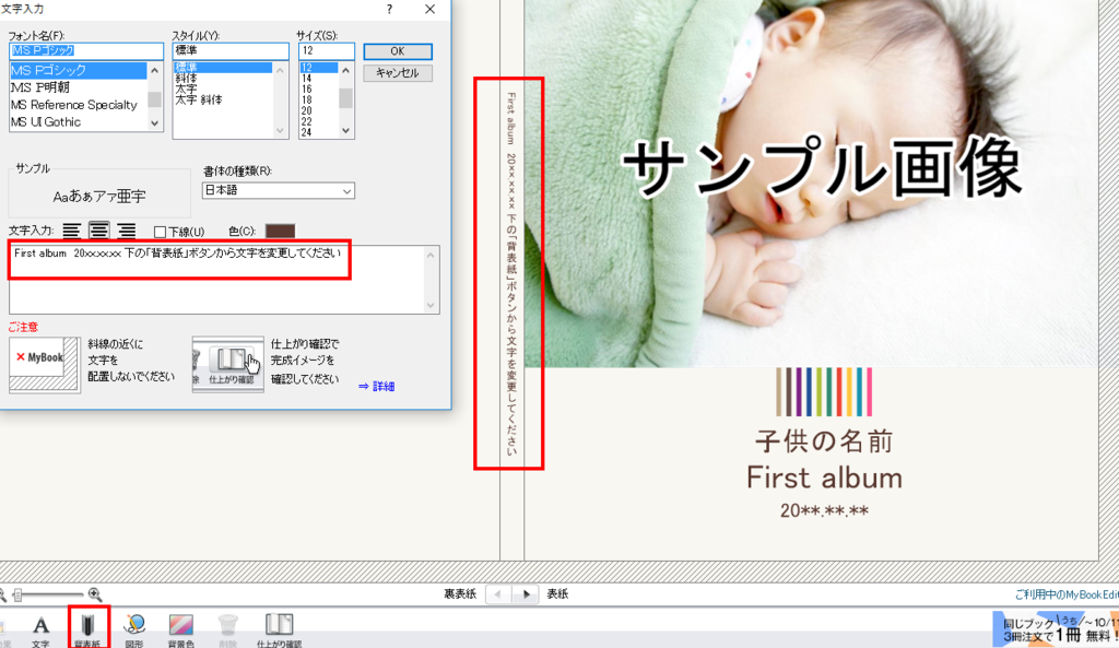 MyBookEditorソフトのタイトルを編集