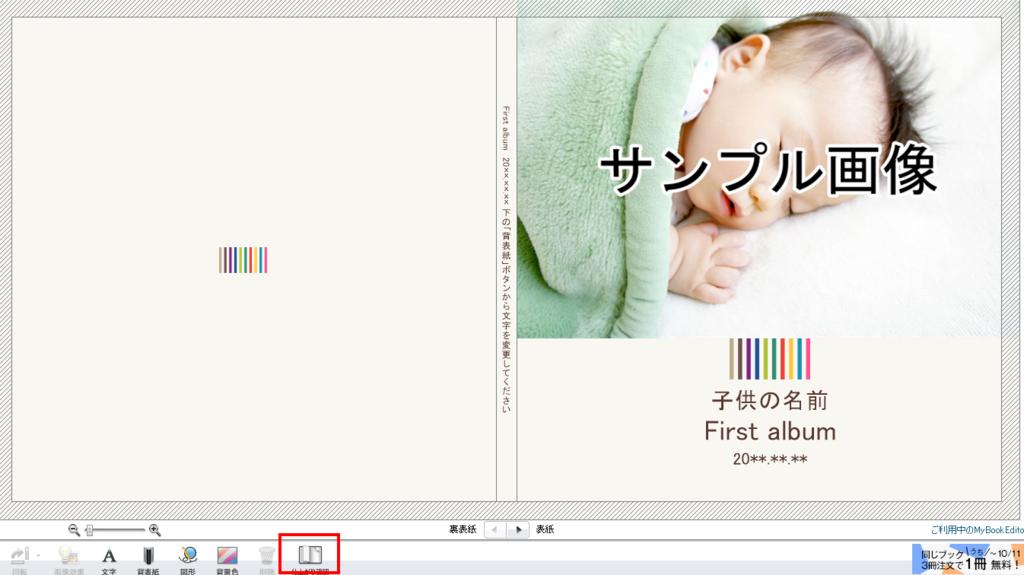 MyBookEditorソフトの仕上がり確認