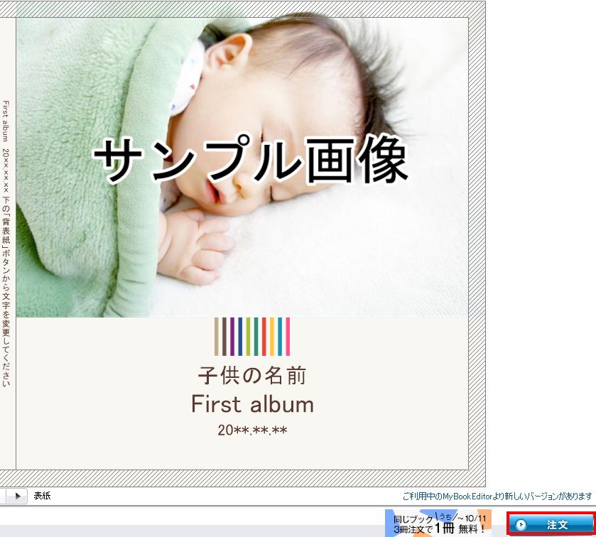MyBookEditorソフトからフォトブックの注文