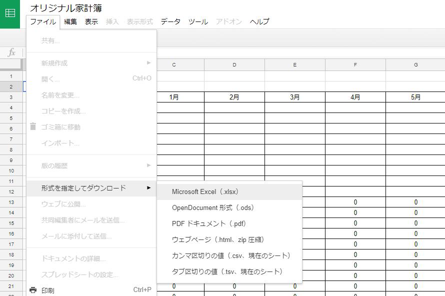 オリジナル家計簿を自分用に使う方法①