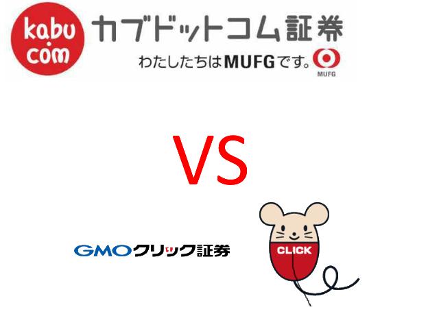 GMOクリック証券 VS カブドットコム証券