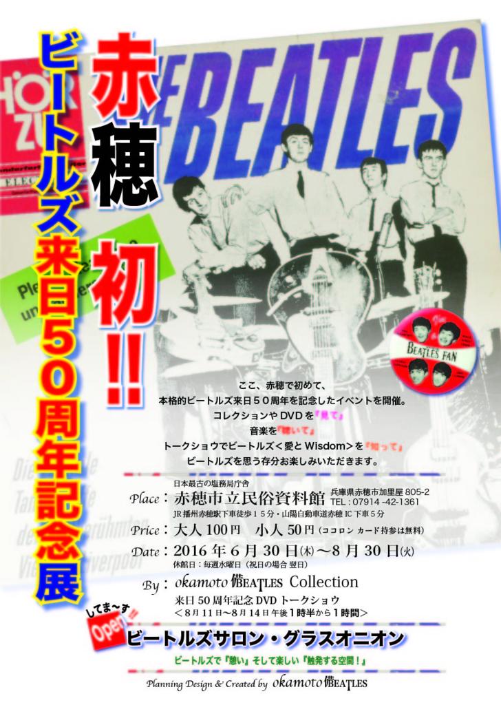 f:id:Beatlesmania:20160703080114j:plain