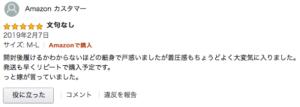 マジカルスレンダー アマゾン口コミ2019-2