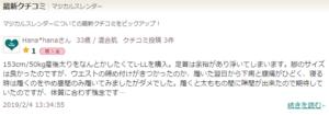 マジカルスレンダー@コスメ口コミ①