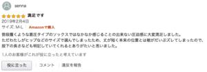 マジカルスレンダー アマゾン口コミ2019-3