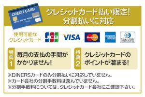 クリスチャンココ購入で使えるクレジットカード5種とその説明