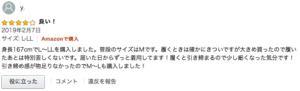 マジカルスレンダー アマゾン口コミ2019-1