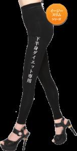 イージースリムレッグを履いた人の画像