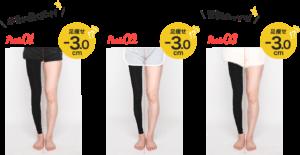 履くだけイージースリムレッグを着用した人の脚のサイズ変化写真